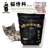 《貓侍料Catpool》寵愛主子買一送一-頂級天然無穀貓糧-送CIAO啾嚕肉泥(口味隨機)-挑嘴貓-全齡貓適用