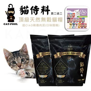《貓侍料Catpool》寵愛主子買二送二-頂級天然無穀貓糧-羊肉口味2包送CIAO啾嚕肉泥2包(口味隨機)-挑嘴貓-全齡貓適用