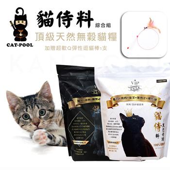 《貓侍料Catpool》寵愛主子綜合組-頂級天然無穀貓糧-羊肉+鴨肉口味各一包送逗貓棒-挑嘴貓-全齡貓適用