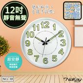 【NAKAY】12吋夜光式靜音掛鐘/時鐘(NCL-38)夜間輕鬆看(NCL-38)