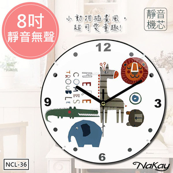 【NAKAY】8吋超靜音數字掛鐘/時鐘(NCL-36-H)童心與裝飾