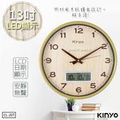 【KINYO】13吋LCD顯示木紋掛鐘/時鐘(CL-207)雙重顯示(CL-207)