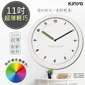 【KINYO】11吋超薄彩虹掛鐘/時鐘(CL-203)七彩變色
