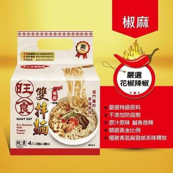 《旺食拌麵》椒麻醬雙拌麵(1袋4包入)*6袋裝