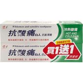 《白人》抗敏感牙膏(一支/150g)