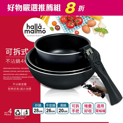 《halla malmo》可拆式不沾鍋四件組(炒鍋X1煎鍋X1湯鍋X1可拆式把手X1)