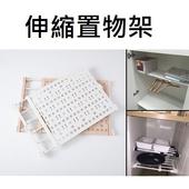 伸縮置物架(含層板) 米色(24X57-94cm)UUPON點數5倍送(即日起~2019-08-29)