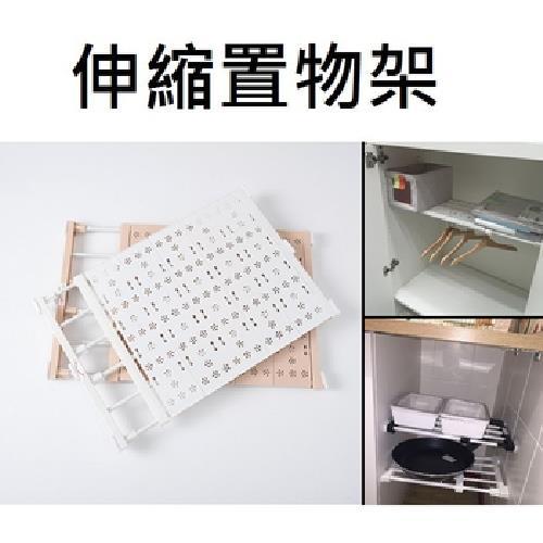 伸縮置物架(含層板) 米色(24X57-94cm)
