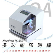 《Needtek》優利達 TS-350 多功能印時鐘