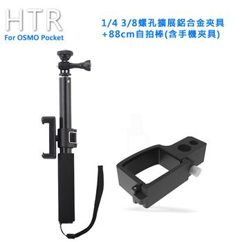 《HTR》1/4 3/8螺孔擴展鋁合金夾具+88cm自拍棒(含手機夾具) For OSMO Pocket