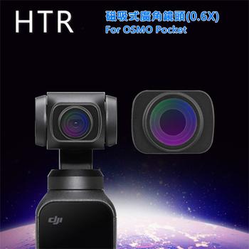 《HTR》磁吸式廣角鏡頭(0.6X) For OSMO Pocket