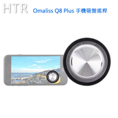 《HTR》Omaliss Q8 Plus 手機吸盤搖桿