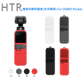 《HTR》機身矽膠保護套(含手腕帶) For OSMO Pocket(灰色)