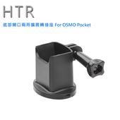 《HTR》底部開口兩用擴展轉接座 For OSMO Pocket