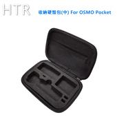 《HTR》收納硬殼包(中) For OSMO Pocket