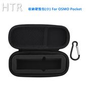 《HTR》收納硬殼包(小) For OSMO Pocket