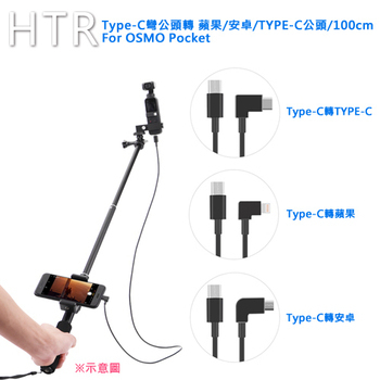 《HTR》Type-C彎公頭轉各式公頭/100cm For OSMO Pocket(Android安卓)