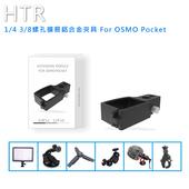 《HTR》1/4 3/8螺孔擴展鋁合金夾具 For OSMO Pocket