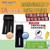 《PRO-WATT》PRO-WATT智慧型鋰電池雙孔充電器(ZL223E)