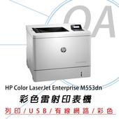 《HP》惠普 M553DN A4彩色雷射印表機