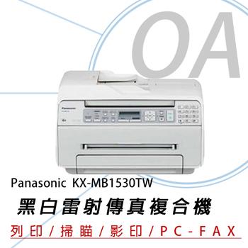 《Panasonic》國際牌 黑白雷射傳真印表機 KX-MB1530TW