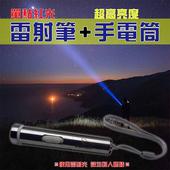 《光之圓》光之圓 CY-LR2012 二合一高功率雷射+高亮手電筒(CY-LR2012)