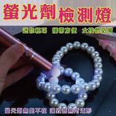 《熊讚》熊讚 CY-2206 瑩光劑檢測筆燈(CY-2206)