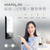 《HANLIN》HANLIN-LED16 磁吸USB充電人體感應燈(暖光)