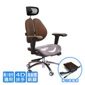 《GXG》GXG 高雙背網座 工學椅 (4D升降扶手)  TW-2806 LUA3(七色可選)