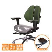 《GXG》GXG 低雙背網座 工學椅 (鋁腳/4D升降扶手)  TW-2805 LU3(請備註顏色)