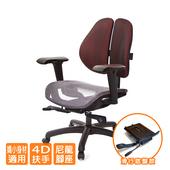 《GXG》GXG 低雙背網座 工學椅 (4D升降扶手)  TW-2805 E3(請備註顏色)