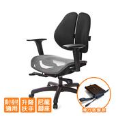 《GXG》GXG 低雙背網座 工學椅 (升降扶手)  TW-2805 E2(請備註顏色)