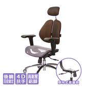 《GXG》GXG 高雙背網座 電腦椅 (4D升降扶手)  TW-2804 LUA3(7色可選)
