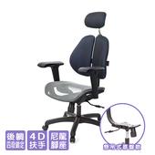 《GXG》GXG 高雙背網座 電腦椅 (4D升降扶手)  TW-2804 EA3(7色可選)