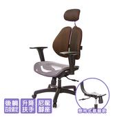 《GXG》GXG 高雙背網座 電腦椅 (升降扶手)  TW-2804 EA2(7色可選)