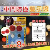 《光之源》光之CY-LR2018 源 汽車 車門 防撞 警式燈(CY-LR2018)