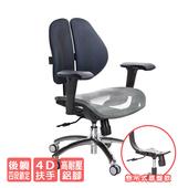 《GXG》GXG 低雙背網座 電腦椅 (鋁腳/4D升降扶手)  TW-2803 LU3(請備註顏色)