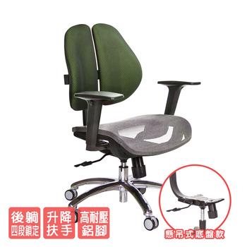 《GXG》GXG 低雙背網座 電腦椅 (鋁腳/升降扶手)  TW-2803 LU2(請備註顏色)