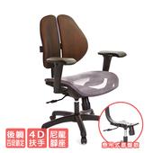 《GXG》GXG 低雙背網座 電腦椅 (4D升降扶手)  TW-2803 E3(請備註顏色)