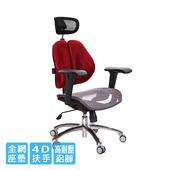 《GXG》高背網座 雙背椅 (鋁腳/4D升降扶手)  TW-2802 LUA3(七色可選)