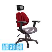 《GXG》高背網座 雙背椅 (4D升降扶手)  TW-2802 EA3(七色可選)