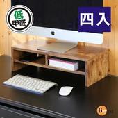 《BuyJM》低甲醛復古防潑水雙層螢幕架/桌上架(4入組)(復古)