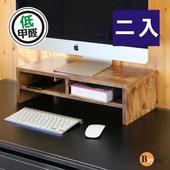 《BuyJM》低甲醛復古防潑水雙層螢幕架/桌上架(2入組)(復古)