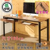 《BuyJM》低甲醛工業風復古160公分抽屜鍵盤穩重工作桌/電腦桌(復古)