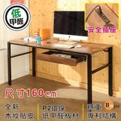 《BuyJM》低甲醛工業風復古160公分單抽屜穩重工作桌/電腦桌(復古)