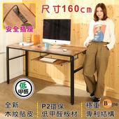 《BuyJM》低甲醛工業風復古160公分附鍵盤穩重工作桌/電腦桌(復古色)
