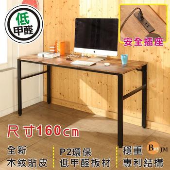《BuyJM》低甲醛工業風復古160公分附插座穩重工作桌/電腦桌(棕色)