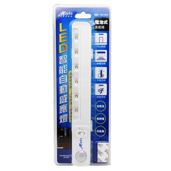 《明家》明家 GN-7009 LED智能自動感應燈(GN-7009)
