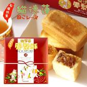 《預購-貓德蓮》鳳梨酥系列x3盒(10入/盒)(經典冬瓜鳳梨餡)