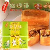 《預購-貓德蓮》鳳梨酥系列x3盒(10入/盒)(純鳳梨餡)